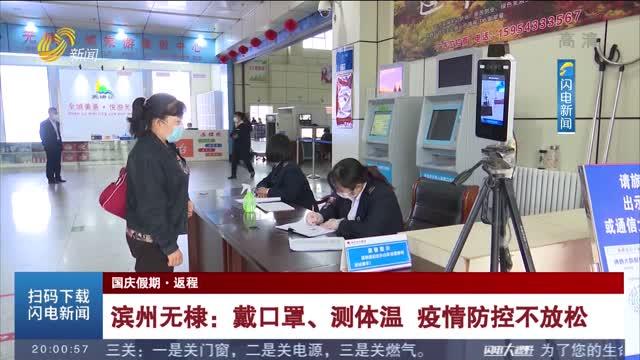 【国庆假期·返程】滨州无棣: 戴口罩、测体温 疫情防控不放松