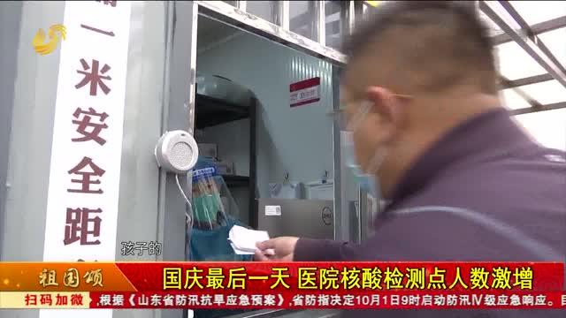 国庆最后一天 核酸检测扎堆