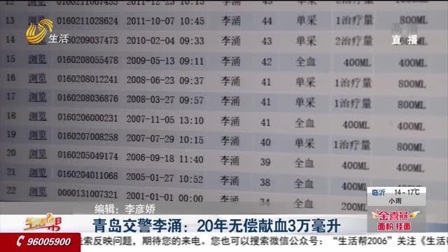 青岛交警李涌:20年无偿献血3万毫升