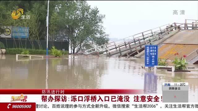 【防汛进行时】帮办探访:泺口浮桥入口已淹没 注意安全!