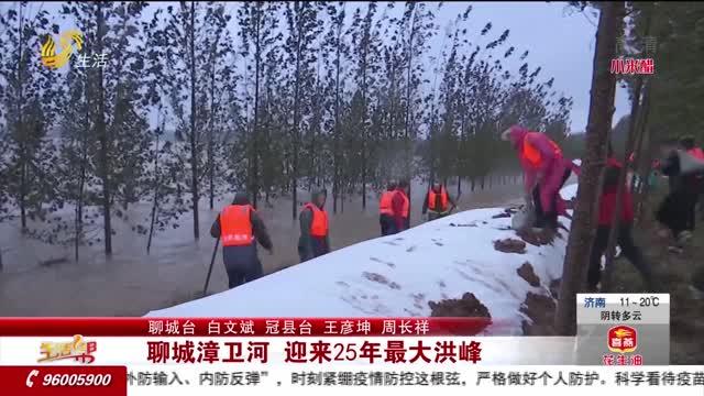 聊城漳卫河 迎来25年最大洪峰