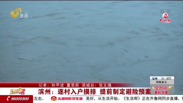 滨州:逐村入户摸排 提前制定避险预案
