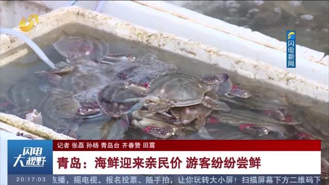 青岛:海鲜迎来亲民价 游客纷纷尝鲜