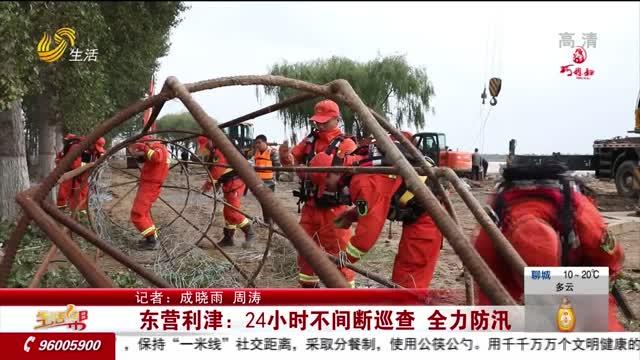 东营利津:24小时不间断巡查 全力防汛