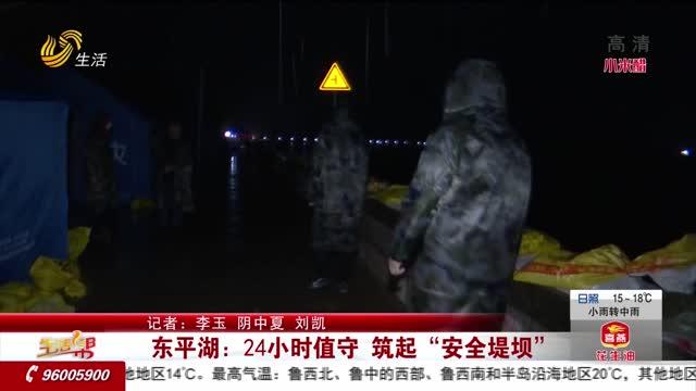 """东平湖:24小时值守 筑起""""安全堤坝"""""""