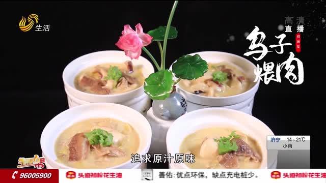 【山东招牌菜】乌子煨肉