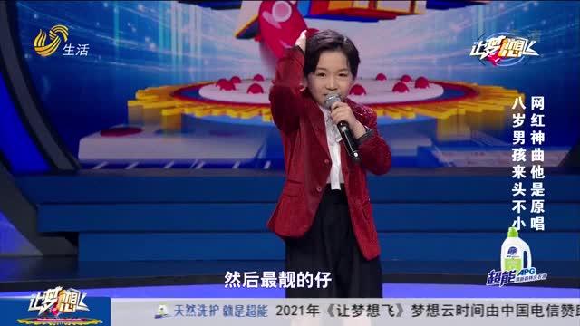 20211007《让梦想飞》:八岁男孩来头不小 网红神曲他是原唱