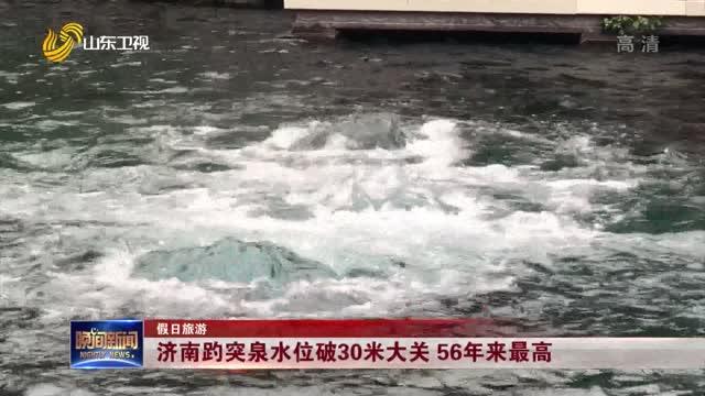 【假日旅游】济南趵突泉水位破30米大关 56年来最高