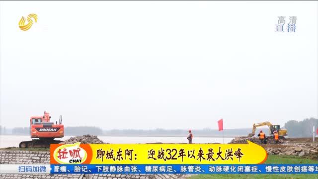 黄河东阿段:270名群防队员昼夜寻堤 确保安全渡过黄河秋汛