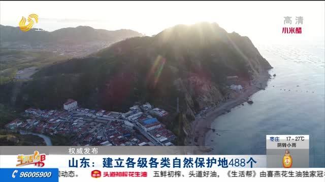 【权威发布】山东:建立各级各类自然保护地488个