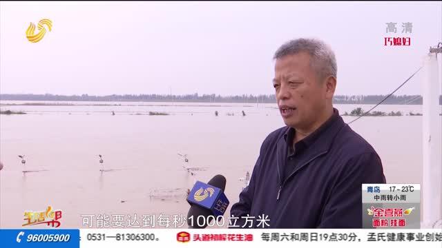 漳卫河临清段:上游泄洪 致水流量增大