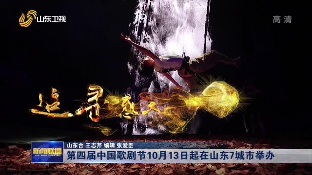 第四届中国歌剧节10月13日起在山东7城市举办