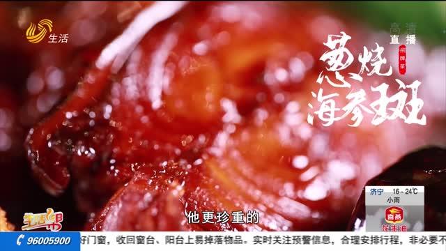 【山东招牌菜】葱烧海参斑