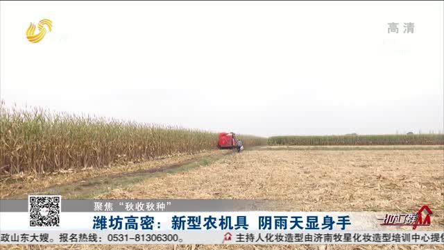 """【聚焦""""秋收秋种""""】潍坊高密:新型农机具 阴雨天显身手"""