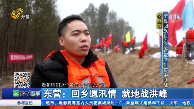 东营:回乡遇汛情 就地战洪峰