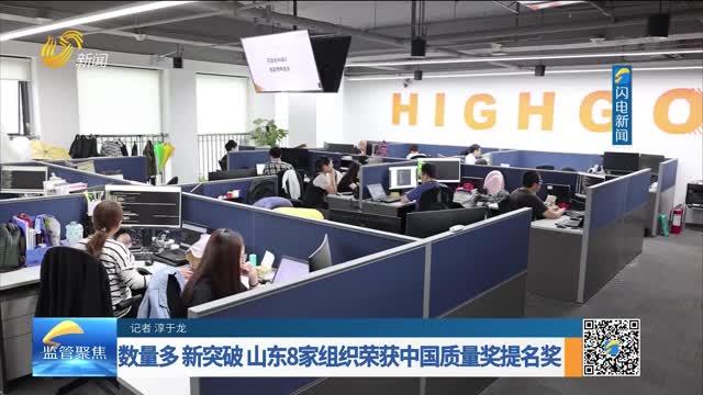 20211008《市场监管在线》:数量多 新突破 山东8家组织荣获中国质量奖提名奖