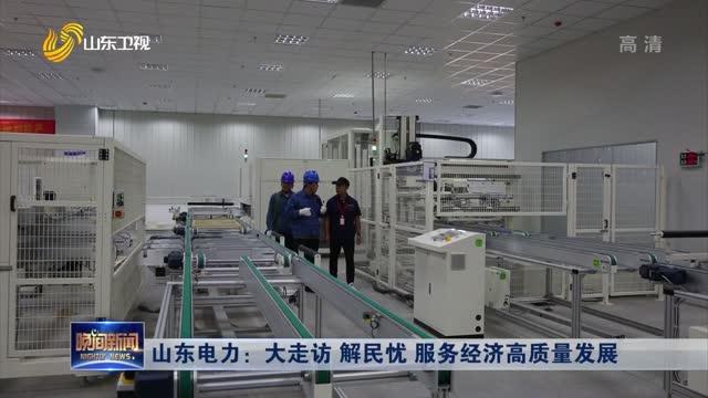 山东电力:大走访 解民忧 服务经济高质量发展