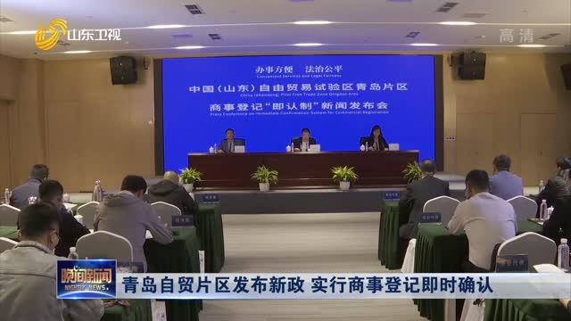 青岛自贸片区发布新政 实行商事登记即时确认