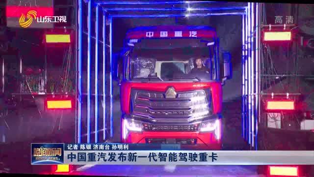 中国重汽发布新一代智能驾驶重卡