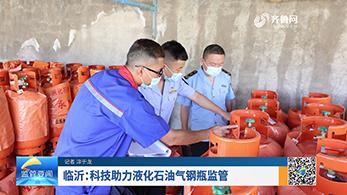 临沂:科技助力液化石油气钢瓶监管