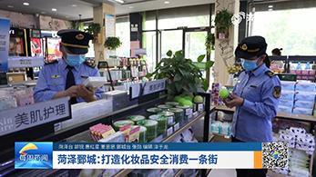 菏泽鄄城:打造化妆品安全消费一条街