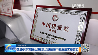 数量多 新突破 山东8家组织荣获中国质量奖提名奖
