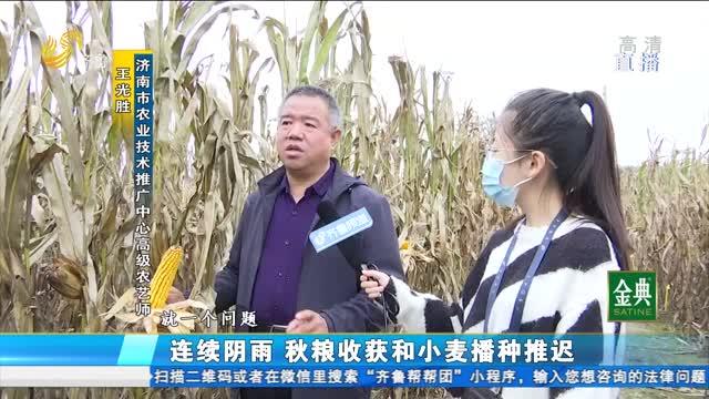 连续阴雨 秋粮收获和小麦播种推迟
