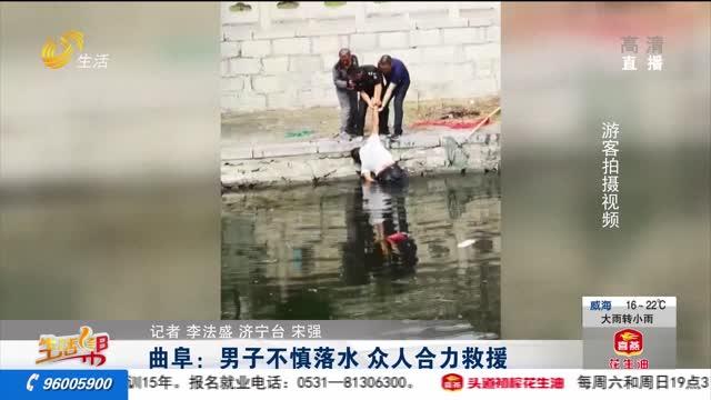 曲阜:男子不慎落水 众人合力救援