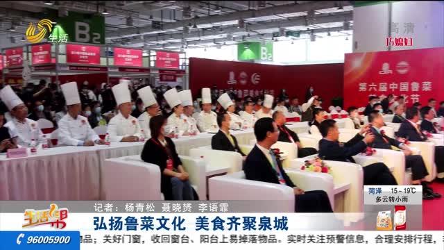 弘扬鲁菜文化 美食齐聚泉城