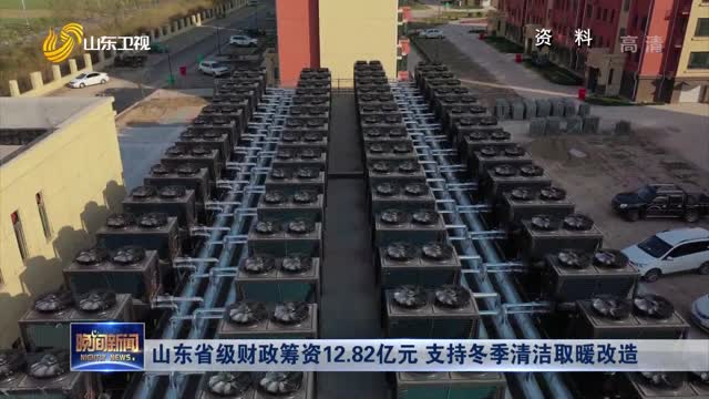 山东省级财政筹资12.82亿元 支持冬季清洁取暖改造