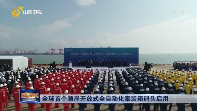 全球首个顺岸开放式全自动化集装箱码头启用