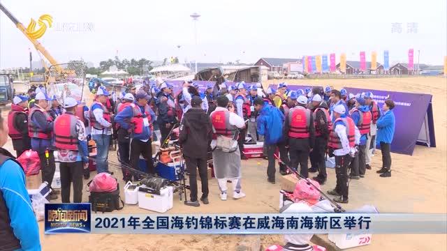 2021年全国海钓锦标赛在威海南海新区举行