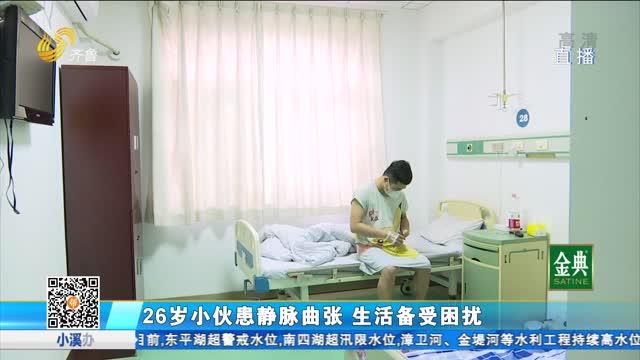 26岁小伙患静脉曲张 生活备受困扰