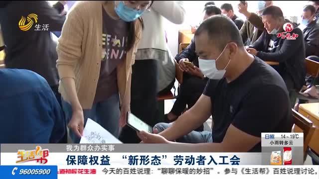 """【我为群众办实事】保障权益 """"新形态""""劳动者入工会"""