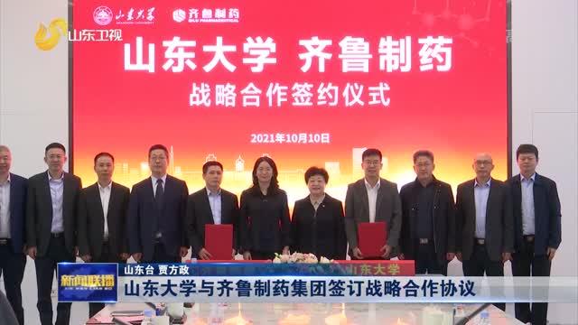 山东大学与齐鲁制药集团签订战略合作协议