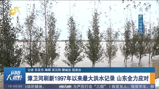 【战秋汛】漳卫河刷新1997年以来最大洪水记录 山东全力应对
