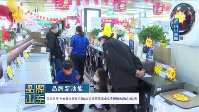 【品牌新动能】国庆期间 全省重点监测的500多家商贸流通企业实现销售额69.4亿元