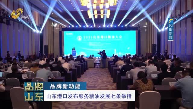 【品牌新动能】山东港口发布服务粮油发展七条举措