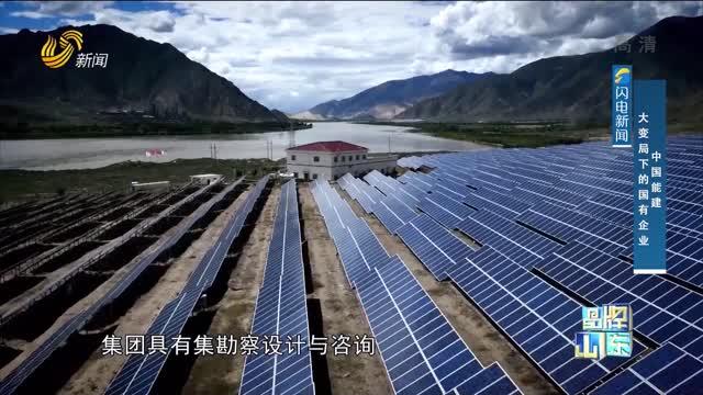 【品牌馨对话】中国能建 大变局下的国有企业