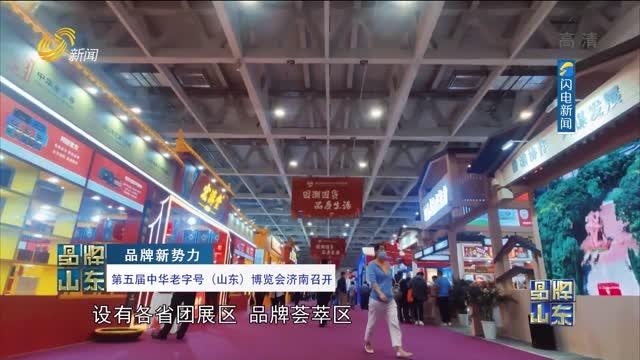 【品牌新势力】第五届中华老字号(山东)博览会济南召开