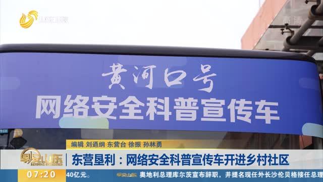 东营垦利:网络安全科普宣传车开进乡村社区