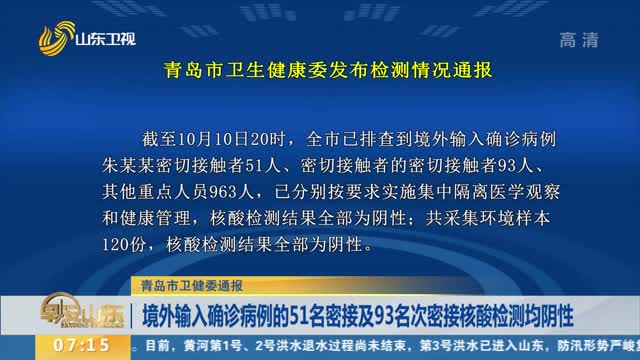 【青岛市卫健委通报】境外输入确诊病例的51名密接及93名次密接核酸检测均阴性