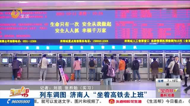 """列车调图 济南人""""坐着高铁去上班"""""""