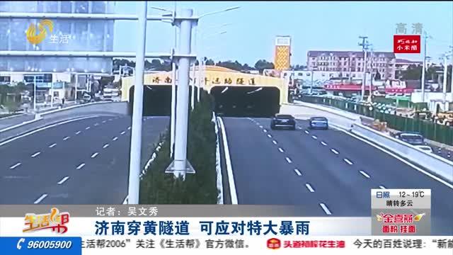 济南穿黄隧道 可应对特大暴雨