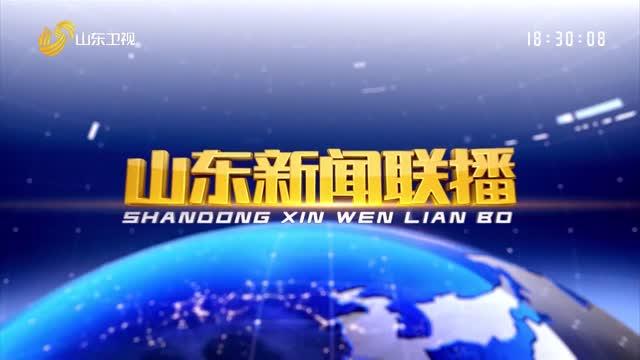 2021年10月11日山东新闻联播完整版