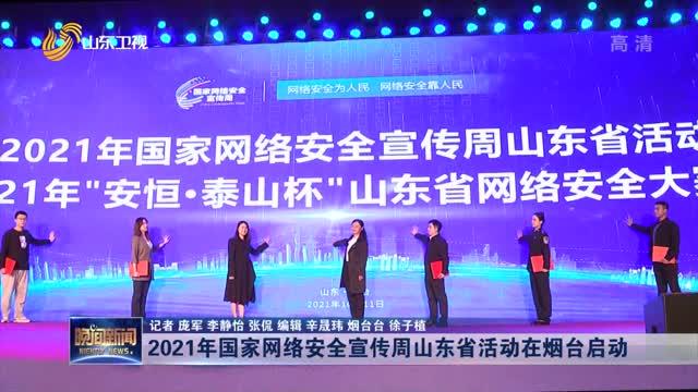 2021年国家网络安全宣传周山东省活动在烟台启动