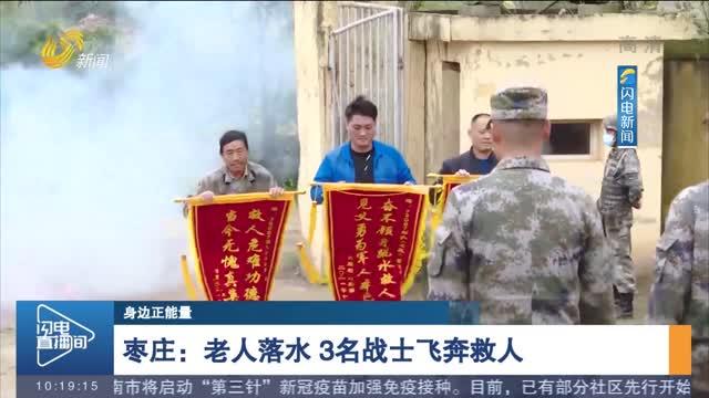 【身边正能量】枣庄:老人落水 3名战士飞奔救人