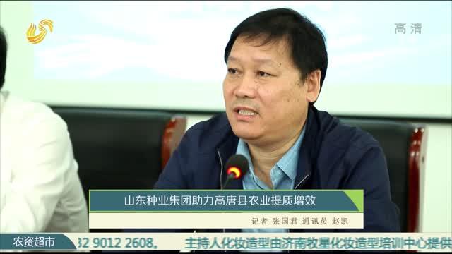 山东种业集团助力高唐县农业提质增效