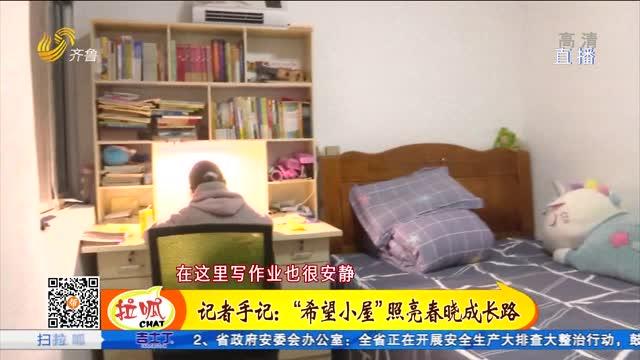 """我为群众办实事——小春晓和她的""""希望小屋"""""""