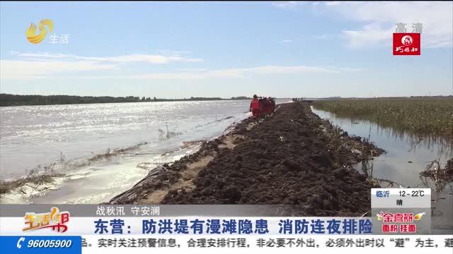 【战秋汛 守安澜】东营:防洪堤有漫滩隐患 消防连夜排险
